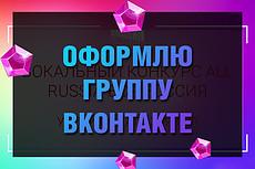 Сделаю оформление страницы в Фейсбук 17 - kwork.ru