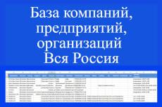 База предприятий и организаций России, юридических лиц, юрлиц 2 - kwork.ru