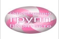 Установлю МЕНЮ В группу ИЛИ паблик 18 - kwork.ru