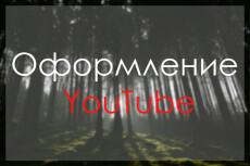 Качественное оформления youtube канала. 3 варианта за 1 kwork 7 - kwork.ru