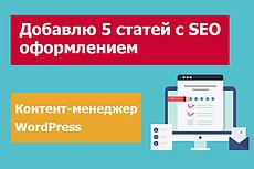 Составлю 5 профессиональных ТЗ на копирайтинг 13 - kwork.ru