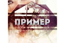 Сделаю шапку или аватар для YouTube канала 14 - kwork.ru