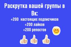 Продвижение вашей группы Вк +200 подписчиков + 100 лайков +50 репостов 3 - kwork.ru
