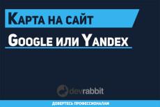 Добавлю Яндекс. Чат в Яндекс. Поиск - Яндекс. Диалоги подключение 11 - kwork.ru