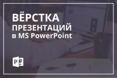 Создание редактируемого макета из Вашего pdf, фото, скана 30 - kwork.ru