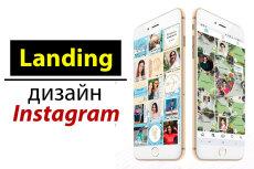 Создам Инсталендинг для Вашего Инстаграма 15 - kwork.ru