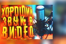 Озвучка видеороликов мужским молодежным голосом 14 - kwork.ru