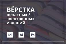 Создание редактируемого макета из Вашего pdf, фото, скана 27 - kwork.ru