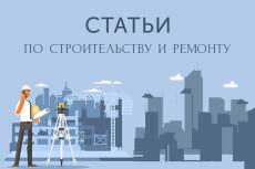 Напишу статью про строительство, ремонт или дизайн интерьера 7 - kwork.ru