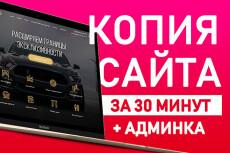 Создание 1 лендинга на Платформа LP 44 - kwork.ru