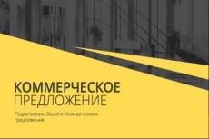 Аудит компании и trade план по увеличению продаж 10 - kwork.ru