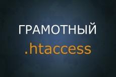 Изменю правила в .htaccess 6 - kwork.ru