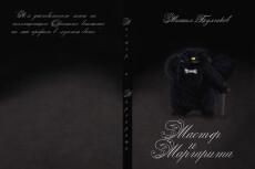 Создам дизайн обложки книги прикладная литература 15 - kwork.ru