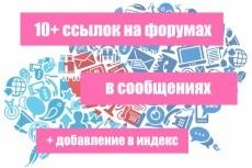 50 трастовых ссылок с Гугл плюс 8 - kwork.ru