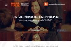 Адаптивная верстка за 48 часов 45 - kwork.ru