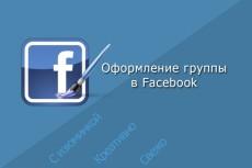 Сделаю дизайн группы 30 - kwork.ru