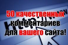 Напишу 50 комментариев к любому товару или услуге 7 - kwork.ru