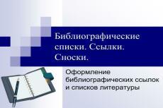 Оформлю работы в соответствии с ГОСТом 10 - kwork.ru