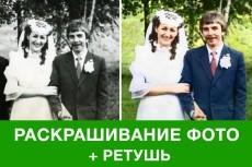Реставрация и обработка старых фото любой сложности 23 - kwork.ru
