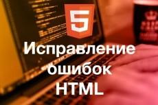 Исправлю ошибки по верстке 14 - kwork.ru