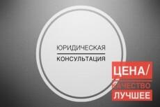 Составление проектов нормативов, правил, регламентов 4 - kwork.ru