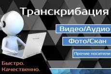Наберу текст с аудио и видео,сканов и фото 16 - kwork.ru