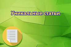 Напишу одну качественную статью 5 - kwork.ru