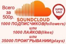 Продвижение в Инстаграм 21 - kwork.ru