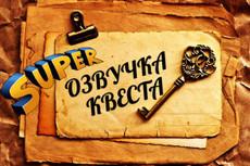 Озвучу сказку, сказочного или мультяшного героя 4 - kwork.ru