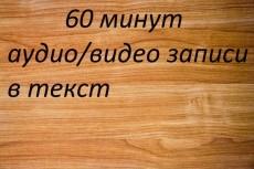 Наберу текст , таблицу 6 - kwork.ru