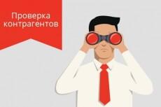 Выписка из егрюл 3 - kwork.ru