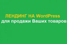 Создам интернет-магазин под ключ 19 - kwork.ru