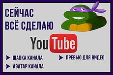 Оформление Youtube канала. Аватар в подарок 3 - kwork.ru