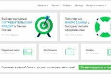Перенесу сайт на новый хостинг 31 - kwork.ru