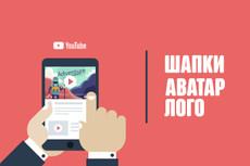 Логотипы, шапки для YouTube 6 - kwork.ru