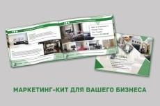 сделаю оформление группы ВКонтакте 15 - kwork.ru