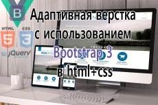 Верстка PSD в html 6 - kwork.ru