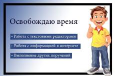 Ведение группы в соцсетях в течение 7 дней 5 - kwork.ru