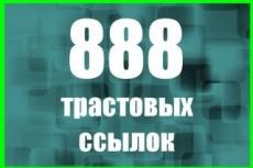 888 трастовых ссылок с тИЦ от 10 до 425 22 - kwork.ru
