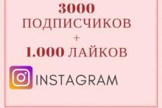 5000 русских подписчиков +3000 лайков 11 - kwork.ru