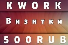 Листовка, флаер 12 - kwork.ru