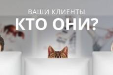 Разработаю сайт, либо лендинг 26 - kwork.ru