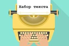 Создам рекламную кампанию в Яндекс.Директ 12 - kwork.ru
