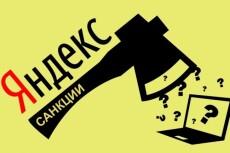 Составлю Техническое задание для копирайтера 5 - kwork.ru