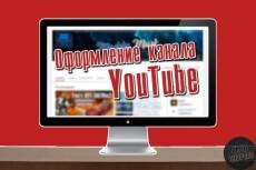 Шапка, аватарка для канала на ютубе. Оформление канала 122 - kwork.ru