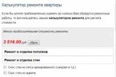 Разработаю или поправлю php скрипт 42 - kwork.ru