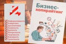 СЕО ТЗ для лучшего продвижения текстов с LSI фразами 9 - kwork.ru