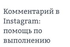 Комментарии Инстаграм 11 - kwork.ru