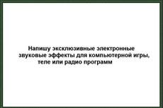 Монтаж аудио с видео. Синхронизация изображения со звуком 12 - kwork.ru
