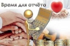 Консультации по расчету заработной платы, налоги - НДФЛ, страх. взносы 3 - kwork.ru